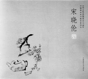《宋晓伦道具》封面设计小说bl画集情趣图片