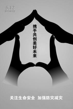 防灾减灾日手抄报_手抄报大全