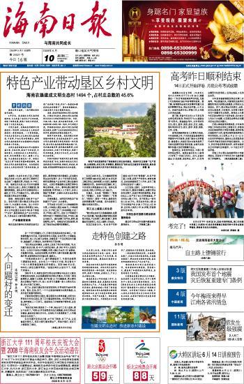 海南建省30周年宣传栏