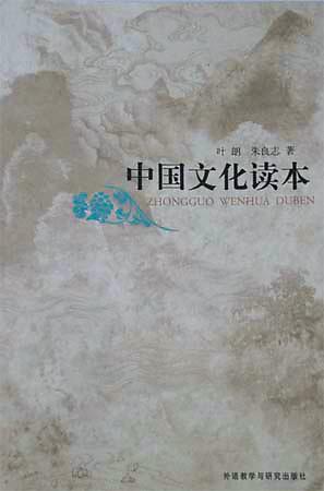《中国文化读本》 叶朗图片