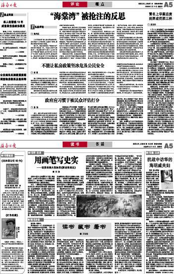 ———读黄信驹大型油画《解放海南岛》