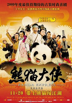 古装喜剧《熊猫大侠》11月20日首映