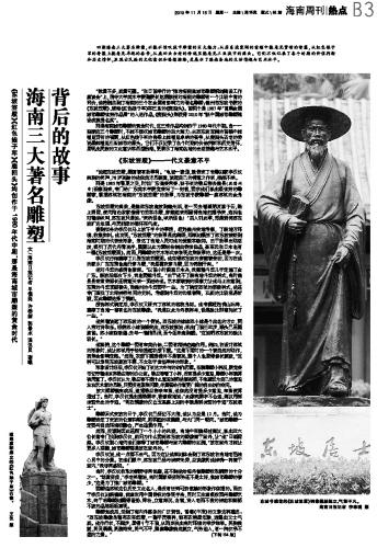 海南日报数字报