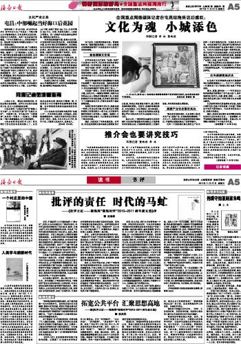 屯昌规划定位木色湖风景名胜区适宜发展旅游度假区