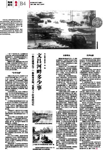 翻阅着《海南岛旅行记》一书,谭显波指着停泊了众多船只的老照片
