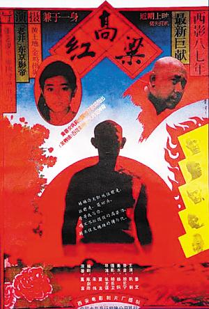 电影《红高粱》海报