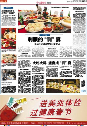 重庆一家五星级酒店的自助餐厅打烊前,厨师在查看当晚菜品剩余情况.