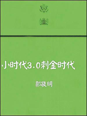 莫言 郭敬明/郭敬明的《小时代3.0刺金时代》封面