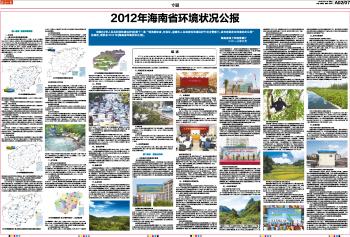 2012上海市环境公报_海南日报数字报-2012年海南省环境状况公报