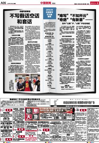 海南日报数字报-2014年 br>全国高考 br>作文题 br>