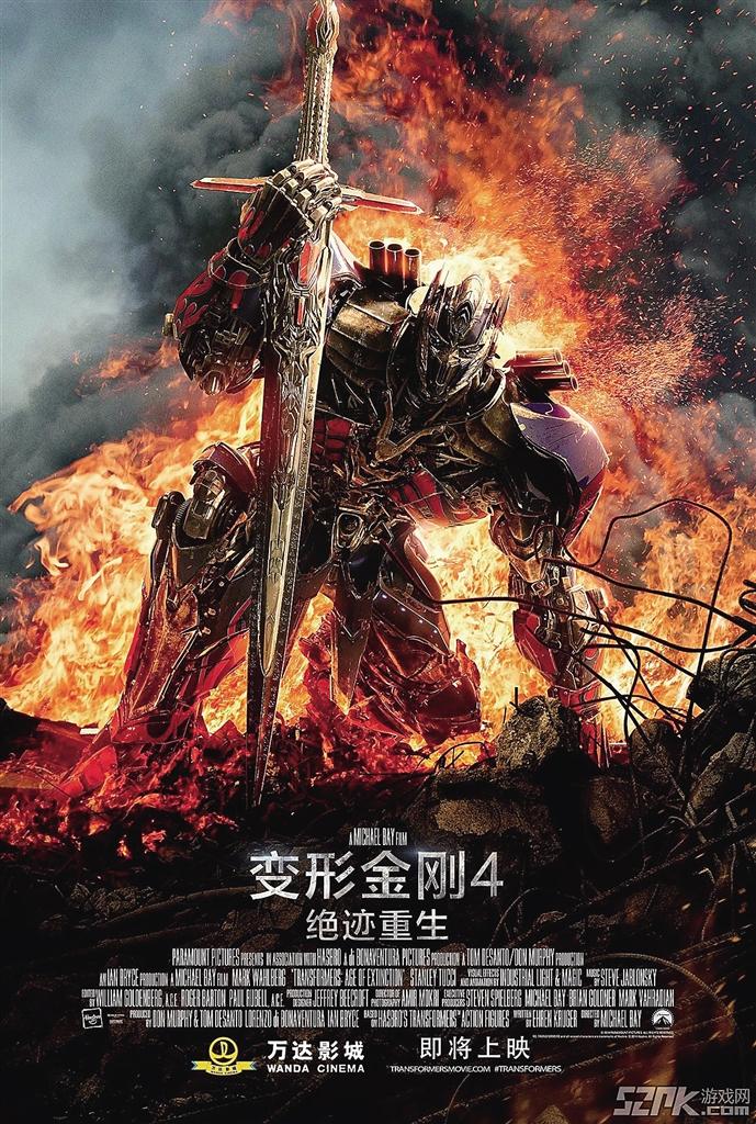 《变形金刚4》中文海报