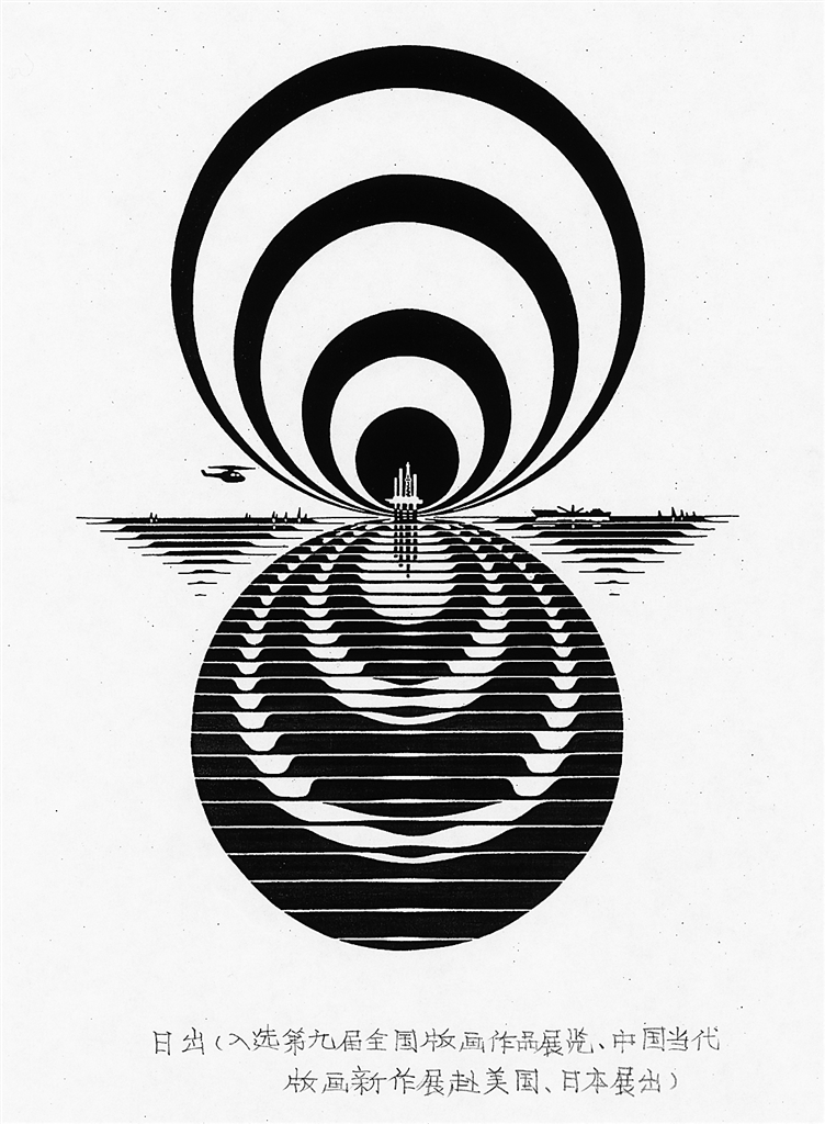 海南日报数字报-用黑白艺术营构缤纷世界