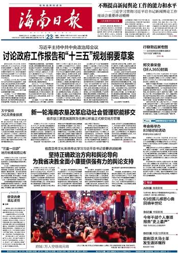 中国梦动员讲话稿