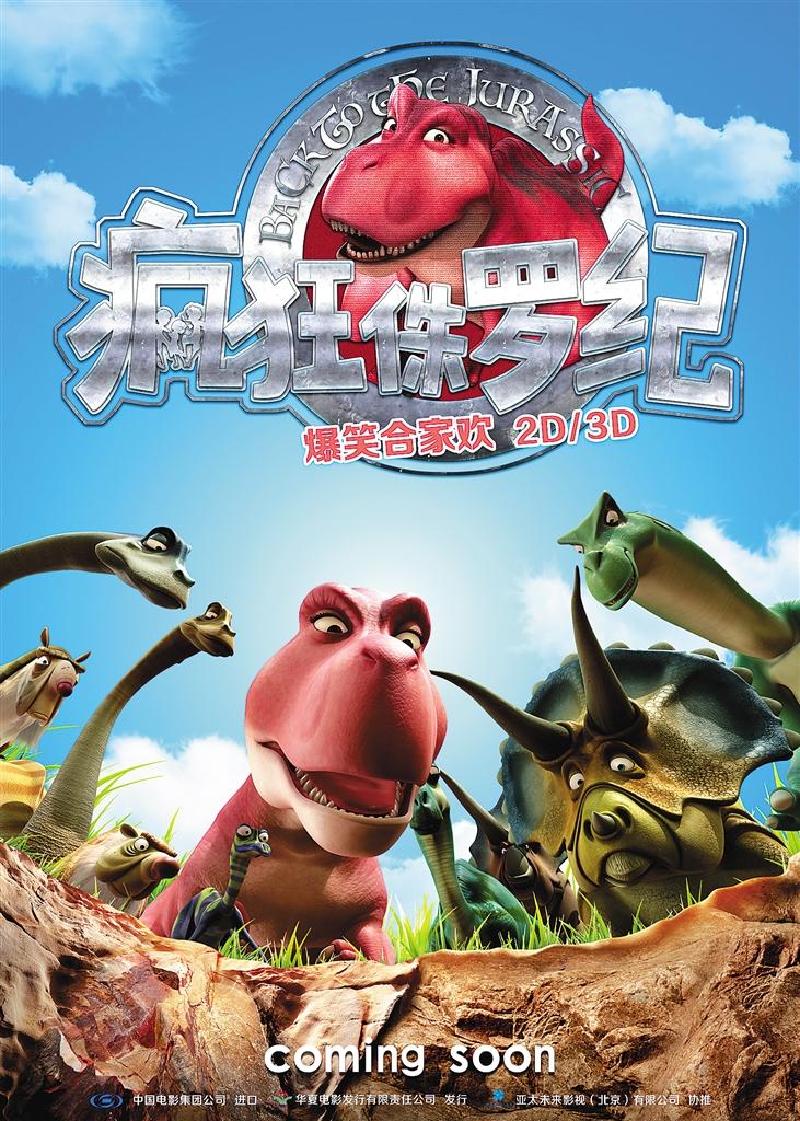 该片融合了《疯狂动物城》和《侏罗纪世界》两大热门ip,一方面将继承