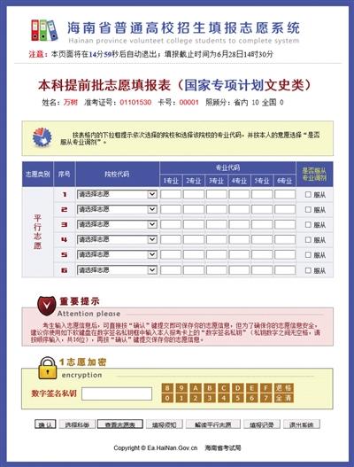 cn/ 登录海南省考试局官网选择进入志愿填报系统.图片