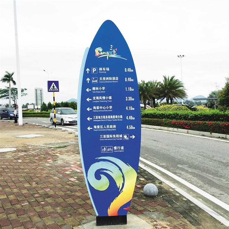 三亚市海棠湾慢行道标准化的船帆型指示牌.