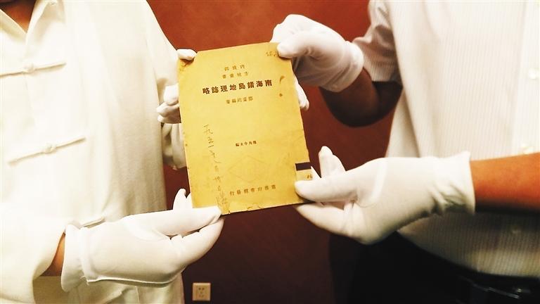 -->  本报北京7月7日电 (记者李磊)这件藏品放在海南,将是它最好的归宿。今天下午,中国收藏协会书报刊收藏委员会执行主任彭令在北京将他珍 藏的《南海诸岛地理志略》捐赠给建设中的国家南海博物馆。   彭令捐赠的这本《南海诸岛地理志略》是小32开本,96页,是1947年第一版,该书为当时的内政部方域司参与接受日军投降收复南海诸岛的郑资约先生所著,记录了自1945年9月9日起至1947年2月4日,接收任务中在我国南海的所见所闻。   彭令说,《南海诸岛地理志略》一书中,附有一张《南海诸岛位置略图》,圈定