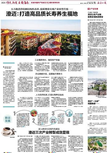 海南日报数字报-澄迈以全产业链 br>助推全域旅游建设