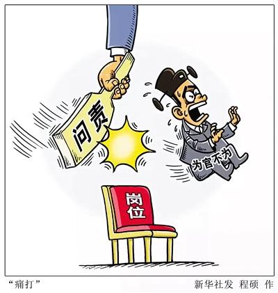 海南日报数字报-以问责压实责任 让担当成为品质