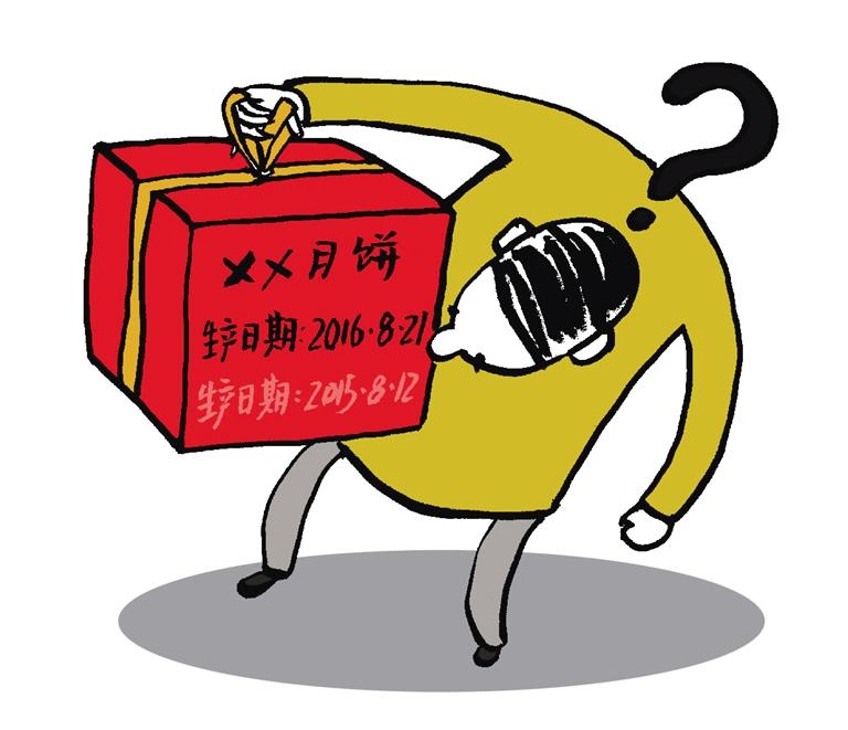 卡通图月饼简笔画