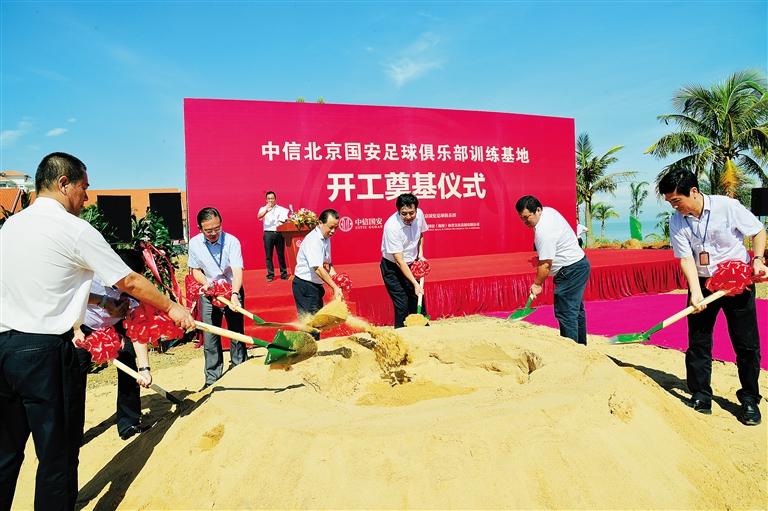 海南日报数字报-中信北京国安足球训练基地澄迈开建