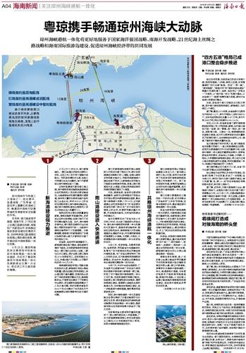 """海南日报数字报-""""四方五港""""格局已成 br>港口整合"""