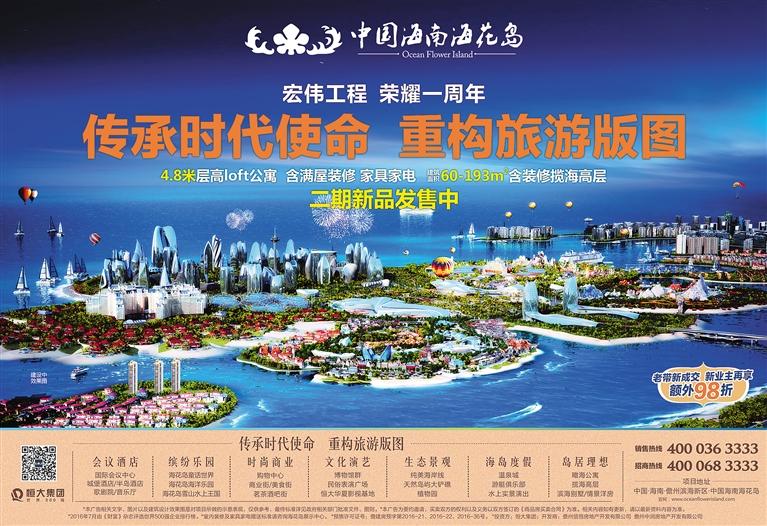 海南日报数字报-中国海南海花岛