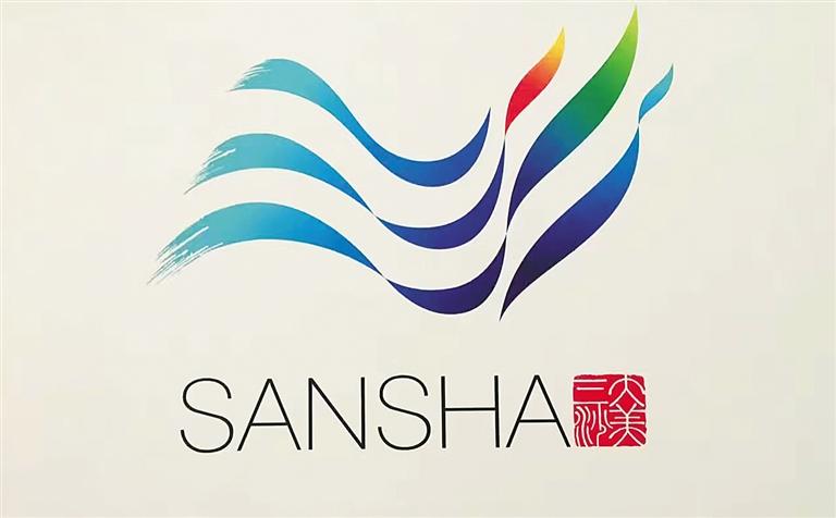 海南日报数字报-三沙市发布文化形象标识