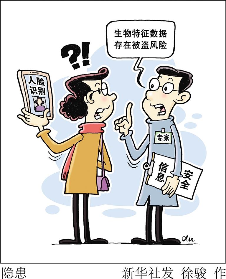 -->  新华社上海3月19日电 (记者何欣荣)凭借一张观众的自拍照,就成功换脸破解手机的人脸认证系统。近期,刷脸登录存在的安全漏洞,在315维权活动中备受关注。不过,相关信息安全专家认为,比起数据在传输和认证过程中的安全漏洞,后台的生物特征数据一旦被盗,给用户带来的风险将会更大。   随着技术的不断进步,指纹识别、虹膜识别、人脸识别等生物认证方式不断推陈出新,传统的用户名+密码已经进化到当前的用户名+密码+生物特征+活体检测等更高级、立体的防护体系。面对科技含量越来越高的认证技术,无论是