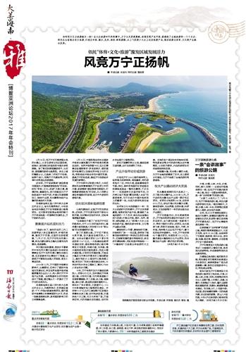 万宁滨海旅游公路