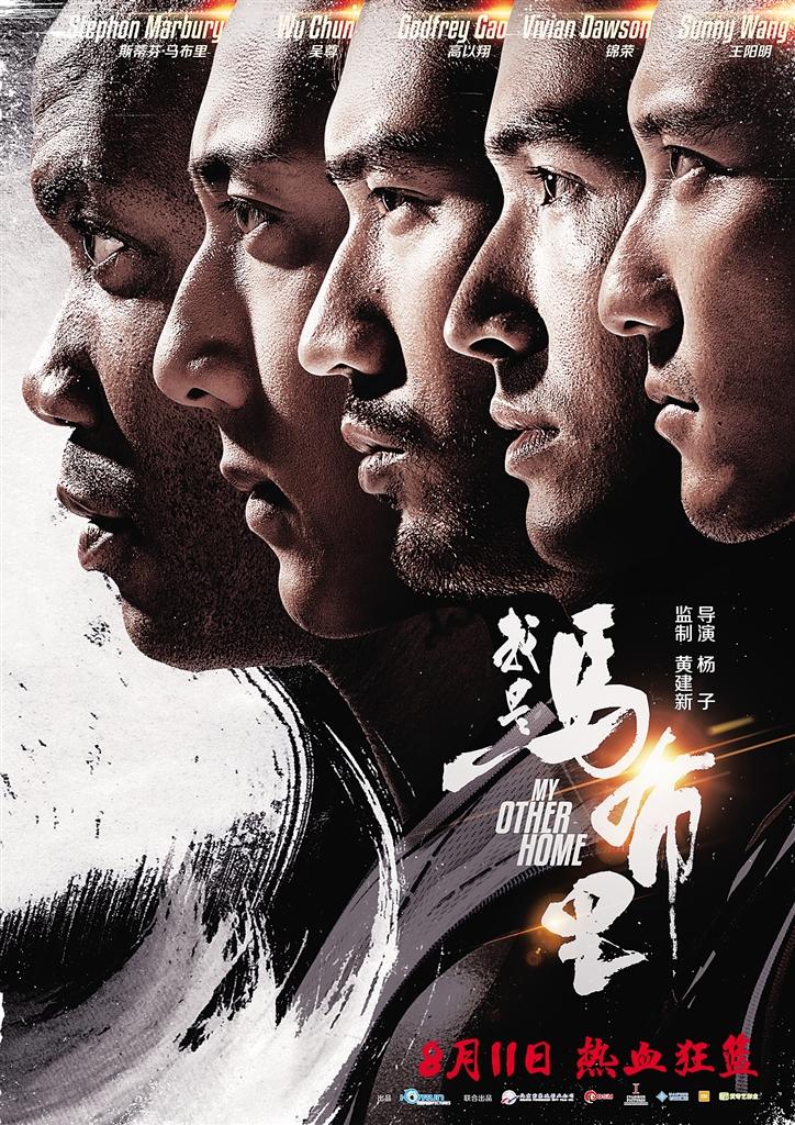篮球电影《我是马布里》定档
