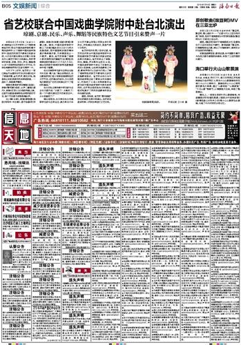 中国话笛子简谱