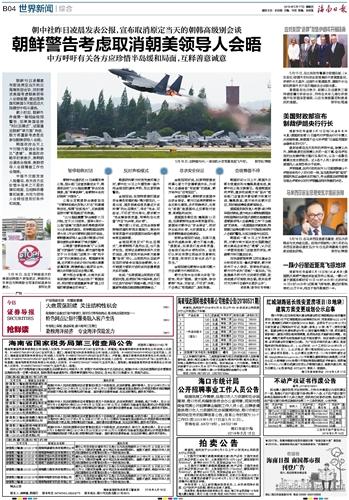 海南日报数字报-海口市统计局公开招聘事业工