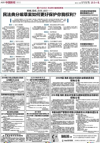 海南日报数字报-2018年海口市琼山区事业单位