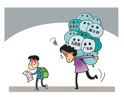 家校沟通漫画图片素材