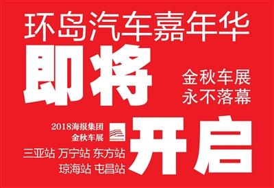 2018海报集团金秋车展