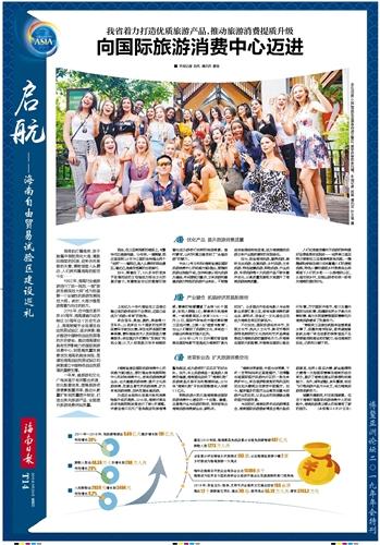 世界小姐总决赛,新丝路模特大赛等一大批国际赛事在海南的成功举办,展