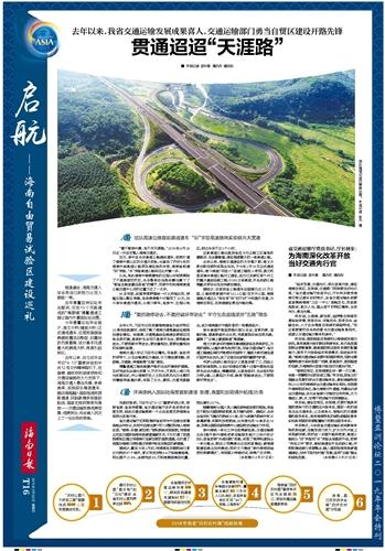 琼中至乐东高速公路建成通车,彻底打通了海南中部山区的交通大动脉,也