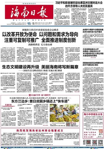 海南日报电子版2019年05月15日