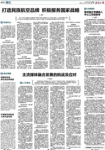 中国梦白酒42相关图片