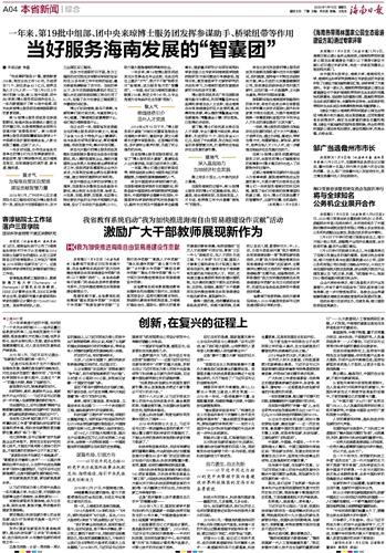 """在实现中国梦的""""关键一程""""上,全社会研究与试验发展经费支出达"""