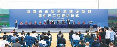 我省举行海南自由贸易港建设项目集中开工和签约仪式