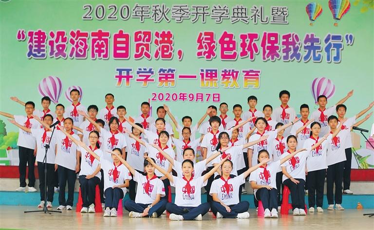 """海南省学校讲好""""开学第一课"""""""