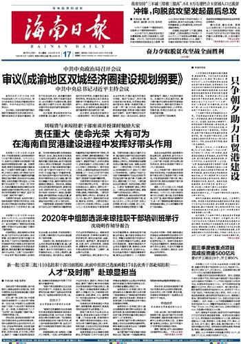 海南日报电子版2020年10月17日