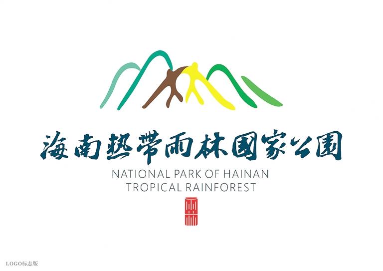 """海南热带雨林国家公园形象标识""""出炉""""(图2)"""