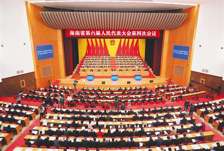 海南省六届人大四次会议隆重开幕