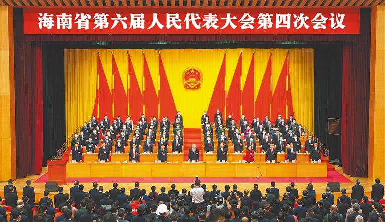 海南省六届人大四次会议胜利闭幕